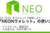NEO公式ウォレット「NEONウォレット」の使い方
