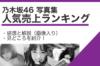 【乃木坂46】写真集売上ランキング~感想&解説まとめ〜