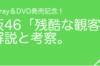 ドラマ「残酷な観客達」を考察してみよう。欅坂46