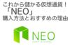 【2018年】これから儲かる仮想通貨「NEO」の買い方と今後の予想