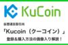 仮想通貨取引所「Kucoin(クーコイン)」登録方法と使い方