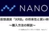 中長期で儲ける!仮想通貨「Nano(XRB)」の将来性と買い時〜2〜3倍の安定運用派の方へ〜