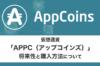 実用性の仮想通貨「APPC(アップコインズ)」の将来性と買い方
